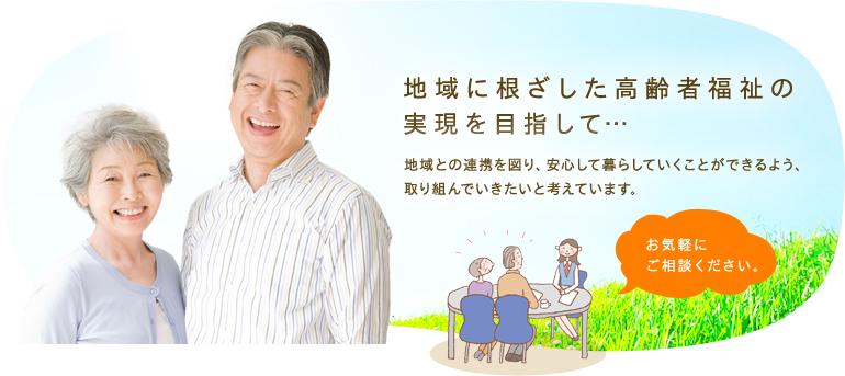 地域に根ざした高齢者福祉の実現を目指して・・・